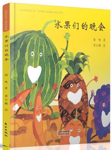 台湾经典儿童诗绘本    水果们的晚会