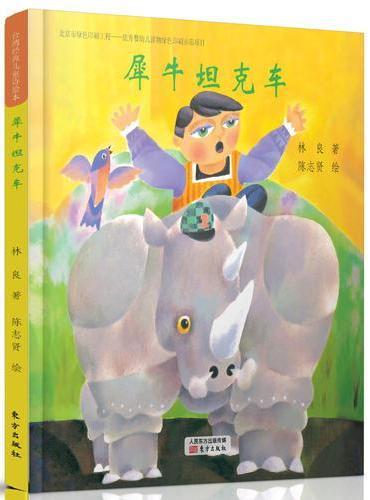 台湾经典儿童诗绘本   犀牛坦克车