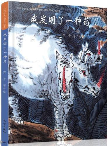 台湾经典儿童诗绘本    我发明了一种药