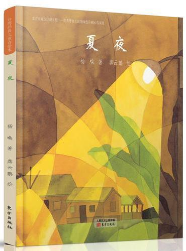 台湾经典儿童诗绘本    夏夜