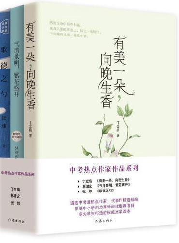 中考热点作家作品系列(函套用号)