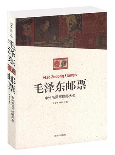 毛泽东邮票——中外毛泽东珍邮大全