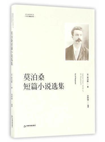 (中国书籍编译馆)莫泊桑短篇小说选集