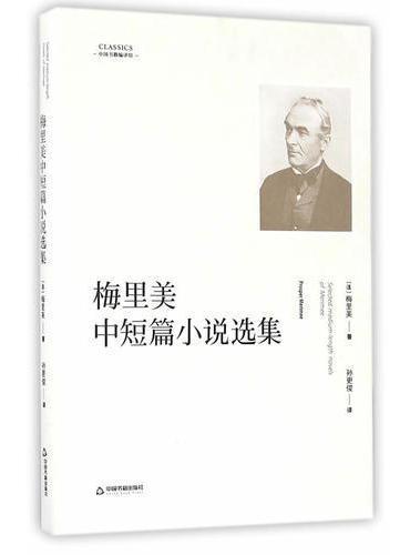 (中国书籍编译馆)梅里美中短篇小说选集