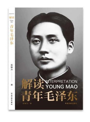 解读青年毛泽东(披露许多前所未闻史料)