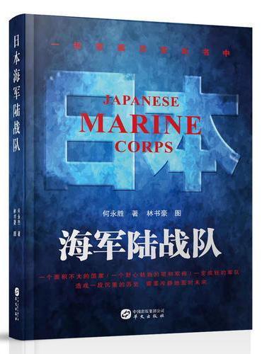 《日本海军陆战队》(既然未来战争无法避免,那么研究日本海军陆战队,就成为必要。)