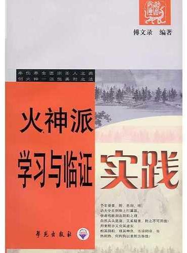 火神派学习与临证实践【中医火神派系列图书】