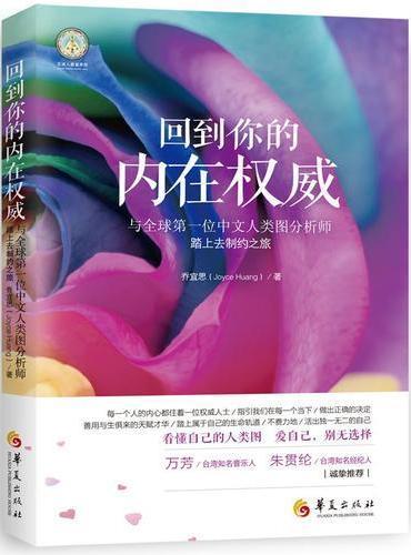 回到你的内在权威:与全球第一位中文人类图分析师踏上去制约之旅