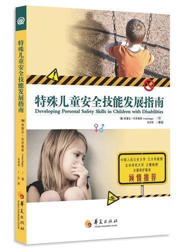 特殊儿童安全技能发展指南