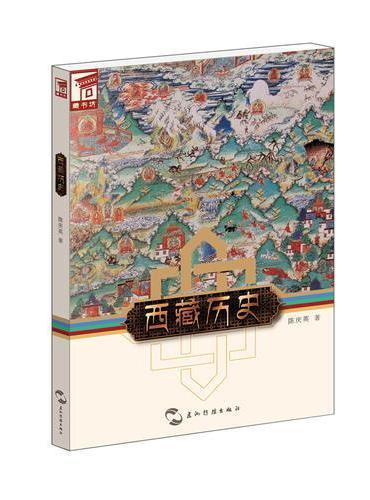 藏书坊:西藏历史