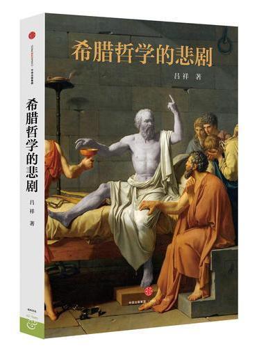 希腊哲学的悲剧