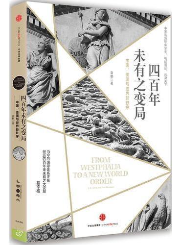 """""""观天下""""系列·四百年未有之变局:中国、美国与世界新秩序"""
