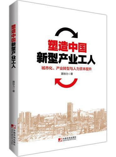 塑造中国新型产业工人: 城市化、产业转型与人力资本提升