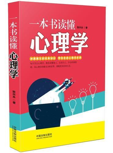 一本书读懂心理学