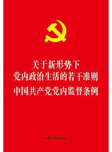 关于新形势下党内政治生活的若干准则 中国共产党党内监督条例(最新版)