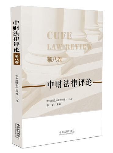 中财法律评论(第八卷)