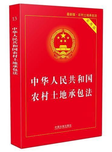 中华人民共和国农村土地承包法(实用版)(最新版)