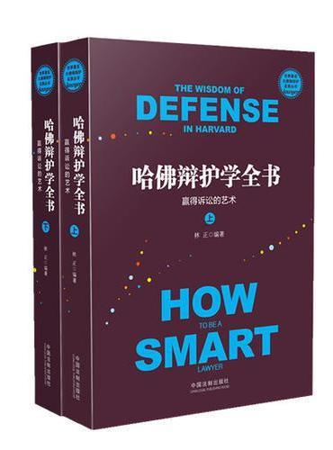 哈佛辩护学全书:赢得诉讼的艺术·世界著名大律师辩护实录丛书