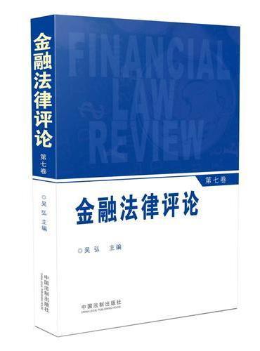金融法律评论(第七卷)