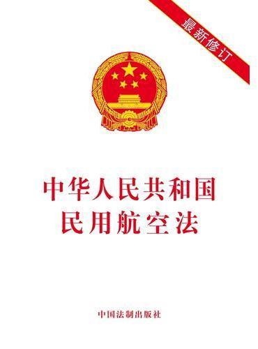 中华人民共和国民用航空法(最新修订)