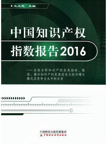 中国知识产权指数报告2016