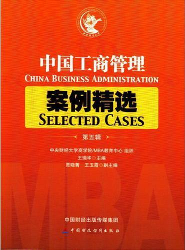 中国工商管理案例精选:第五辑