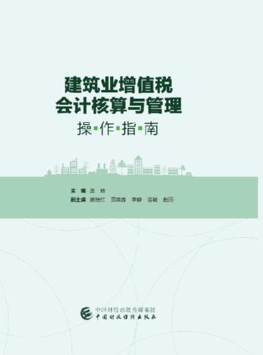 建筑业增值税会计核算与管理操作指南