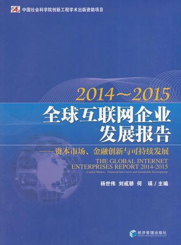 全球互联网企业发展报告(2014-2015)——资本市场、金融创新与可持续发展