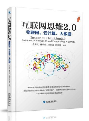 互联网思维2.0:物联网、云计算、大数据(互联网+与商业模式应用系列丛书)