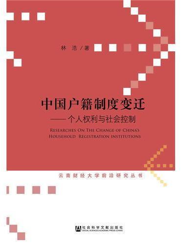 中国户籍制度变迁:个人权利与社会控制