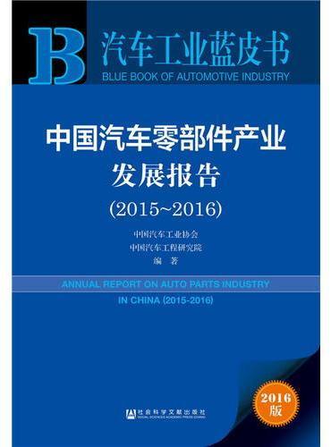 汽车工业蓝皮书:中国汽车零部件产业发展报告(2015-2016)