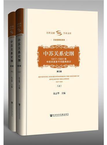 中苏关系史纲(第三版)(套装全2册)