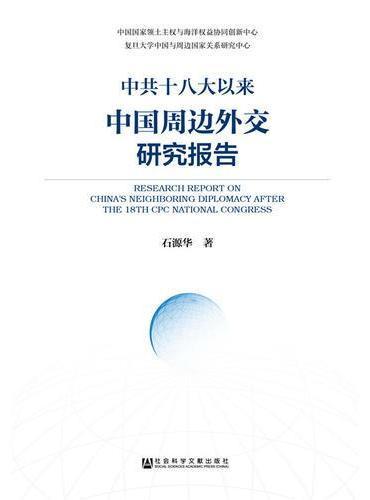 中共十八大以来中国周边外交研究报告