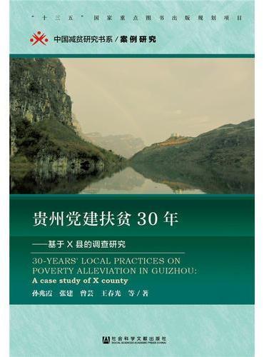 贵州党建扶贫30年