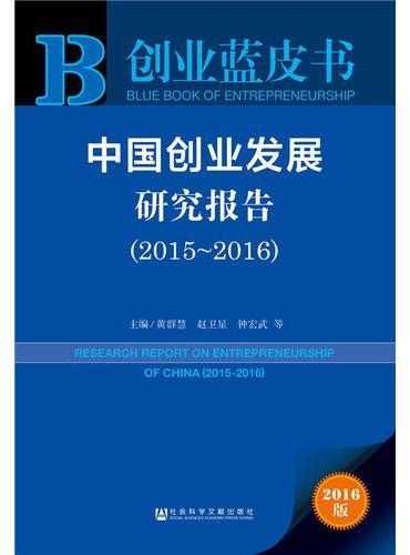 创业蓝皮书:中国创业发展研究报告(2015~2016)