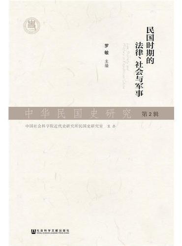 中华民国史研究  第2辑