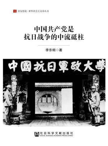 中国共产党是抗日战争的中流砥柱