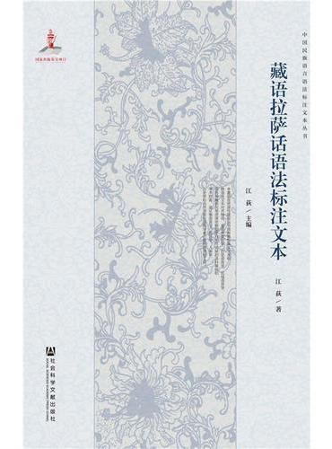 藏语拉萨话语法标注文本
