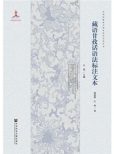 藏语甘孜话语法标注文本