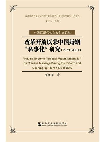 """改革开放以来中国婚姻""""私事化""""研究(1978-2000)"""