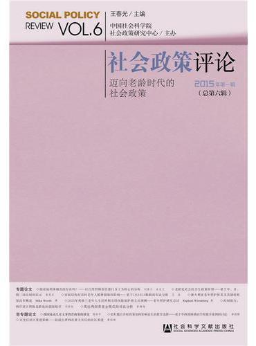 社会政策评论 2015年第一辑(总第六辑)