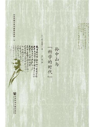 """孙中山与""""科学的时代"""""""