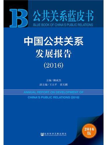 公共关系蓝皮书:中国公共关系发展报告(2016)