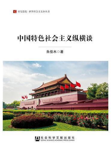 中国特色社会主义纵横谈