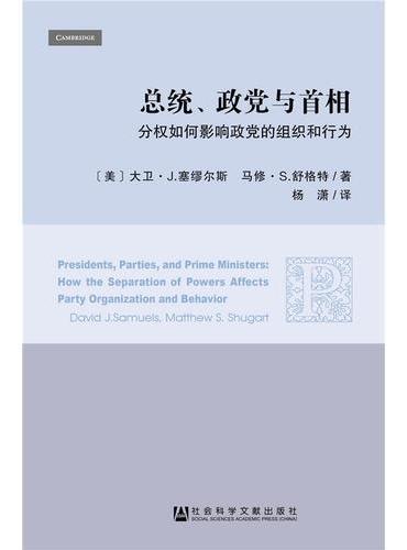总统、政党与首相:分权如何影响政党的组织和行为