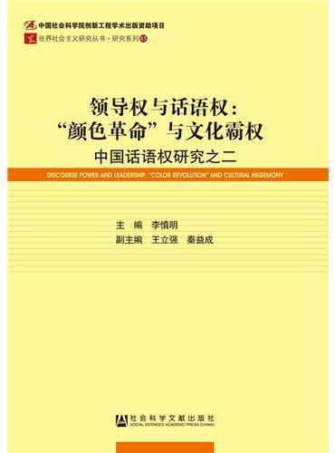 """领导权与话语权:""""颜色革命""""与文化霸权"""