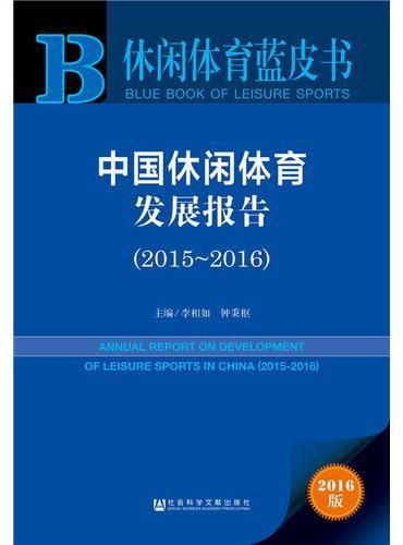 休闲体育蓝皮书:中国休闲体育发展报告(2015-2016)