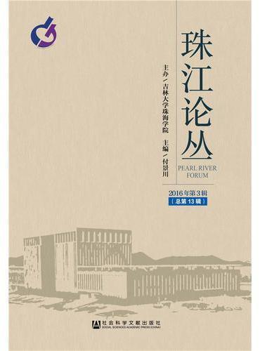珠江论丛(2016年第3辑,总第13辑)