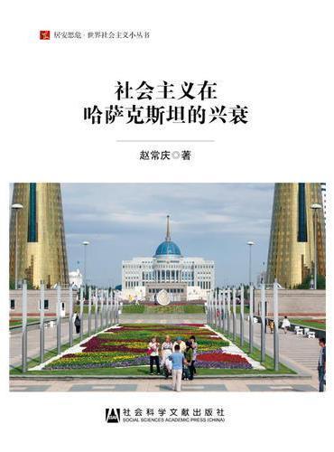 社会主义在哈萨克斯坦的兴衰