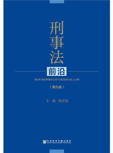 刑事法前沿(第九卷)